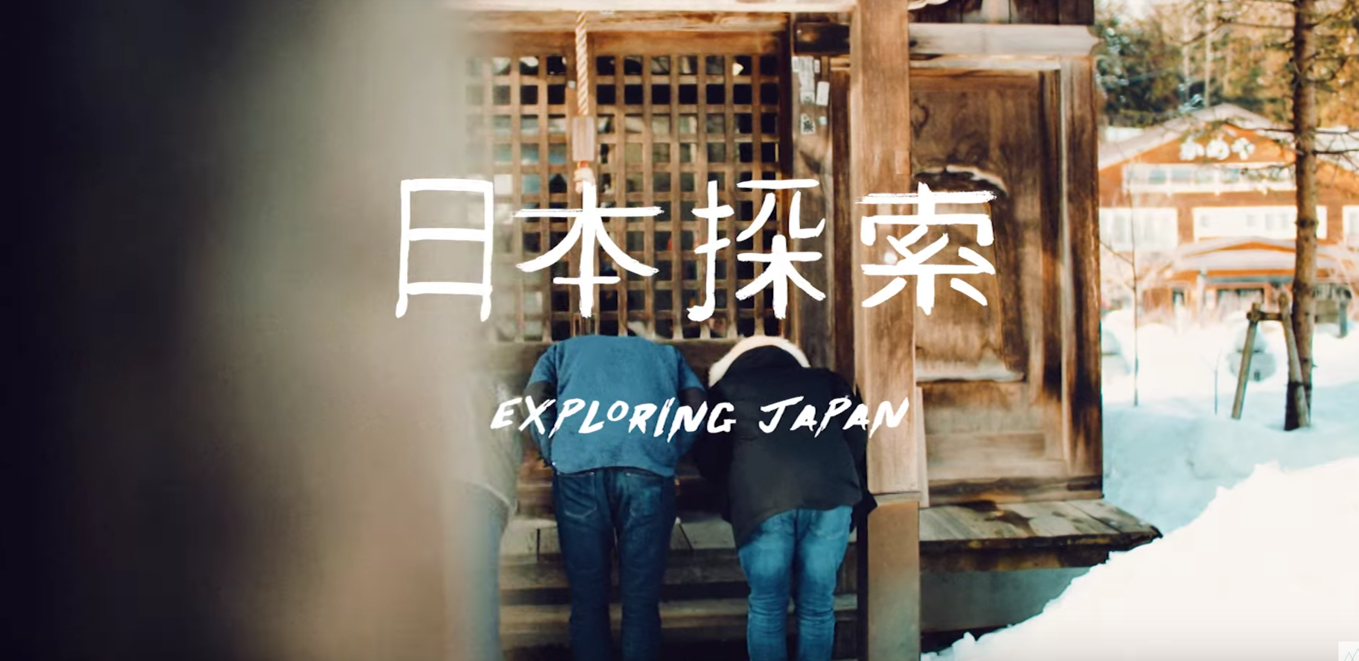 EXPLORING JAPAN - EP3, JAPOW THE EXPERIENCE